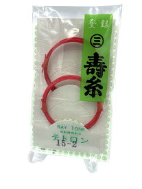 寿糸レイトーンテトロン 2の糸※バラ 赤 15-2
