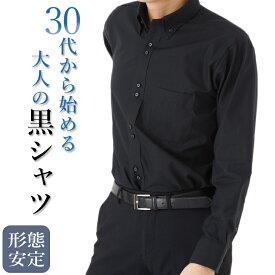 【30代以上の方に着て欲しい、カッコいいブラックシャツ!!】黒 ワイシャツ 形態安定 ドレスシャツ Yシャツ メンズ シャツ 長袖 ブラックシャツ [イージーケア ノーアイロン 無地 ボタンダウン 冠婚葬祭 2次会 カッターシャツ 結婚式 フォーマル 男性 紳士 大きいサイズ]