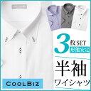 [半袖 ワイシャツ 3枚 セット メンズ] COOLBIZ Yシャツ ワイシャツ シャツ 半袖シャツ ボタンダウン カッタウェイ ビ…