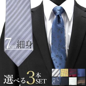 领带3瓶一套[不过时尚的細的7cm]能洗的领带提花机领带领带设计形式上的邮购红白喜事礼服场景婚礼商务衬衫礼物万圣节[便利店领取对应]