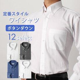 ワイシャツ [定番のシンプルデザイン]ボタンダウン ドゥエボットーニ 長袖ワイシャツ おしゃれ 長袖 ワイシャツ 形態安定生地(トップ芯加工) メンズ Yシャツ[ビジネス 結婚式 白 黒 ストライプ クールビズ ドレスシャツ カッターシャツ][あす楽]