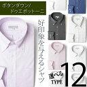 長袖ワイシャツ おしゃれ 12柄 ボタンダウン スリム 大きいサイズ LL 3L おしゃれ 長袖 ワイシャツ 形態安定(トップ芯加工) メンズ Yシャツ ビジネス 結婚式 白 黒 ストライプ クールビ