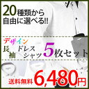 【イケてる ワイシャツ】[選べる好印象 長袖ワイシャツ 5枚セット]長袖 ワイシャツ Yシャツ 形態安定(トップ芯加工) メンズ 結婚式 ワイシャツ 白 ブルー 黒 襟高 ピンク ボタンダウン スリム