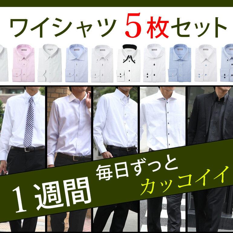ワイシャツ 5枚セット[一週間 毎日カッコいい] 袖 形態安定 メンズ Yシャツ ドレスシャツ 長袖ワイシャツ セット 白 ブルー 黒 衿高 ピンク ビジネス 結婚式 シャツ ボタンダウン スリム 大きいサイズ クールビズ 新作 カッターシャツ[あす楽 送料無料]