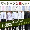 ワイシャツ 5枚セット[一週間 毎日カッコいい] 袖 形態安定 メンズ Yシャツ ドレスシャツ 長袖ワイシャツ セット 白 ブルー 黒 衿高 ピンク ビジネス 結婚式 シャツ ボタンダウン スリム 大