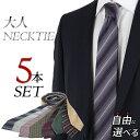 Necktie 0298re