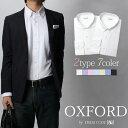 オックスフォード オンオフ デザイン ワイシャツ ビジネス