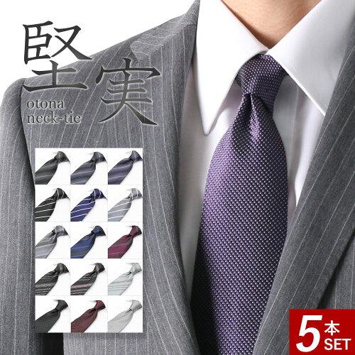 ネクタイ 5本 セット フォーマル ビジネス メンズ ネクタイ レギュラー おしゃれ シンプル ダーク 落ち着いた色合...