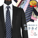 5set necktie600