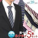 [送料無料]ネクタイ 自由に選べる5本セット 洗える ウォッシャブルネクタイ 柄 無地 チェック柄 小紋柄 格子柄 ビジネ…