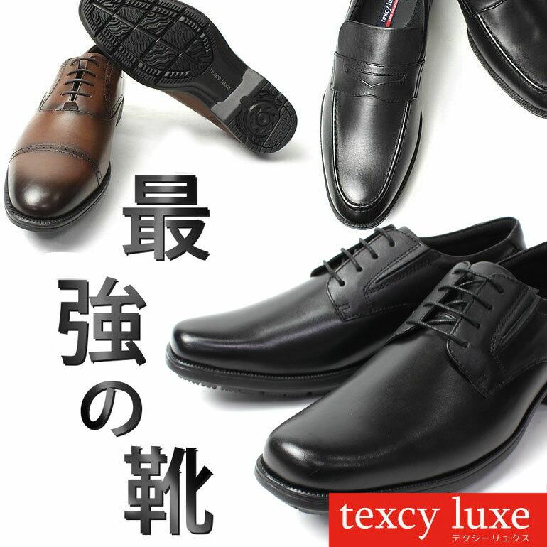 【最強の靴】選べる アシックス テクシーリュクス[texcy luxe メンズシューズ](ビジネスシューズ)[メンズ ビジネス フォーマル シンプル 革靴 靴 おしゃれ 紳士 男性 メンズ 本革 レザー 天然皮革 スムース 防臭 軽量 立ち仕事 ブラック 黒 ブラウン 茶][あす楽 送料無料]