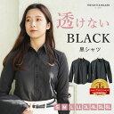 黒 シャツ レディース ブラウス ワイシャツ ブラック 透けない 形態安定 カフェ 制服 ユニフォーム アルバイト カフェ…