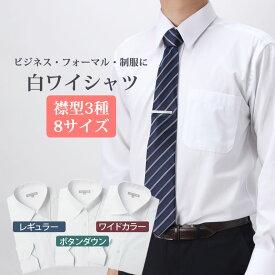 ワイシャツ [定番 白シャツ] 白ワイシャツ [人気商品] 白 レギュラーカラー ボタンダウン ワイドカラー 長袖 メンズ Yシャツ [形態安定(トップ芯加工) ビジネス 結婚式 白 シャツ 無地 制服 スリム カッターシャツ フォーマル][あす楽]