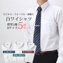 ワイシャツ ★専門店だからできる品質と価格☆ 白シャツ 5枚セット ワイシャツ 長袖 シャツ 形態安定生地 メンズ Yシ…