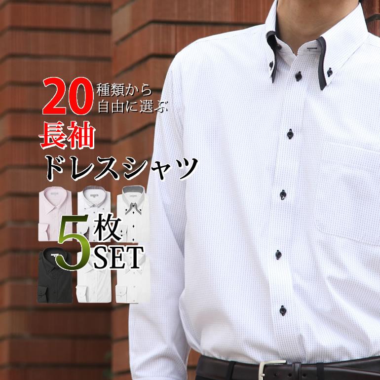 【定番 ワイシャツ 5枚セット】5枚で6000円(税込) ワイシャツ 自由に選べる5枚セット 長袖 ワイシャツ Yシャツ トップヒューズ加工 メンズ 長袖ワイシャツ 結婚式 ビジネス[白 ピンク 黒 襟高 ボタンダウン スリム 大きいサイズ チェック ストライプ][新作][あす楽 送料無料]