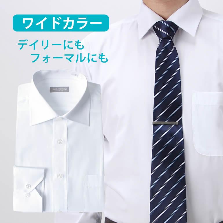 ビジネス・フォーマル・カジュアルワイドスプレッド 長袖 ワイシャツ メンズ シャツ ワイドカラー メンズ SHDZ10-00[ビジネス ホワイト 紳士用 男性用 定番 カジュアル フォーマル 結婚式 パーティー 白シャツ カフス スーツ ジャケット ネクタイ ゆったり 大きめ]