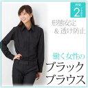 [レディース 黒 ワイシャツ 形態安定]レディース ブラウス シンプルデザイン 無地 レギュラー/スキッパーシャツ シャ…
