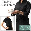 レディース 黒 ワイシャツ 形態安定生地 [大人の女性へ] ブラウス シンプル 無地 レギュラー スキッパーシャツ シャツ…
