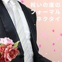 【14時までの注文で即日出荷!】結婚式 ネクタイ シルバー ネクタイ フォーマル メンズ 紳士[洗える ウォッシャブルネ…