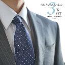 [選べる40柄] シルクネクタイ3本セット メンズ ネクタイ ビジネス ネクタイ セット 男性 紳士用 [スーツ セット ワイ…