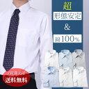 ワイシャツ 長袖 形態安定 綿100% カッターシャツ Yシャツ シャツ メンズ 紳士用[イージーケア/ノーアイロン/ビジネス/リクルート シャツ/フォーマル/...