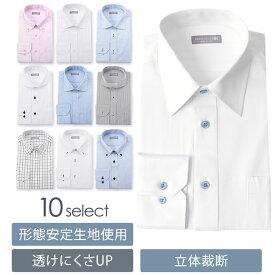 ワイシャツ [人気商品] 10柄から選べる 最高の好印象 [豊富な8サイズ展開] ドレスシャツ スリム ノーマル メンズ 紳士 ビジネス フォーマル 透けにくい 通気性 形態安定生地 ボタンダウン ワイドカラー カッタウェイ ホワイト 白 ブルー 青 ピンク あす楽