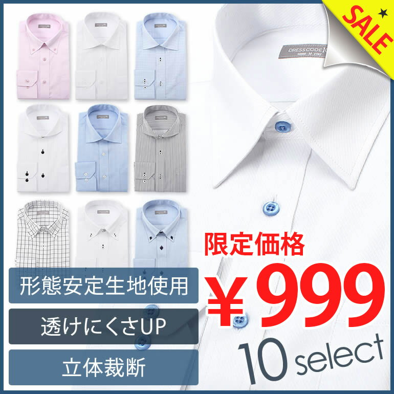 ワイシャツ [人気商品 春限定SALE] 10柄から選べる 最高の好印象 [豊富な8サイズ展開] ドレスシャツ スリム ノーマル メンズ 紳士 ビジネス フォーマル 透けにくい 通気性 形態安定生地 ボタンダウン ワイドカラー カッタウェイ ホワイト 白 ブルー 青 ピンク あす楽