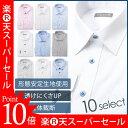 ワイシャツ 10柄から選べる 最高の好印象 [豊富な8サイズ展開] ドレスシャツ スリム ノーマル メンズ 紳士用 [ビジネス/フォーマル/立体裁断/綿混/透けにくい/通気性/形態安定生地/トップヒュ