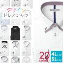 【大きいサイズ】ワイシャツ 4L 5L デザインドレスシャツ 長袖 Yシャツ 形態安定(トップ芯加工) メンズ 長袖ワイシャ…