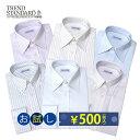 ワイシャツ 長袖 形態安定【 激安 500円 SALE 売切続出 】お試し 形態安定加工 長袖ワイシャツ メンズシャツ 長袖シャ…