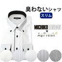 臭わない制菌加工ワイシャツ MICHIKO LONDON コラボ 長袖 ワイシャツ 形態安定 ミチコロンドン 男性 コシノ 形状記憶 …