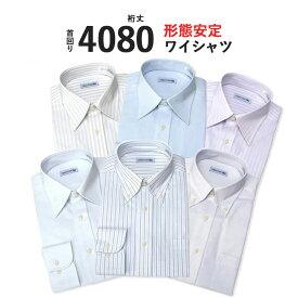 ワイシャツ 長袖 形態安定 4080 [在庫限り アウトレットSALE] 形態安定加工 長袖ワイシャツ メンズシャツ 長袖シャツ ワイシャツ ノンアイロン 長袖 ノーアイロン 形状記憶 Yシャツ 紳士用 カッターシャツ 男性 ドレスシャツ 男性用 メンズ ビジネス ブルー あす楽