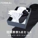 レギュラーカラーシャツ [冠婚葬祭5点セット] コンバーチブルカフス 新郎 小物 セット 白 ネクタイ シルバー 黒 ネク…