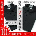 [選べる おしゃれ 黒シャツ] ボタンダウン レギュラー メンズ 長袖 ワイシャツ Yシャツ 形態安定(トップ芯加工) 黒 ブラック ボタンダウン 無地 コスプレ ホスト スリム 大きいサイズ 3L