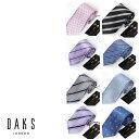 [選べる8柄] ダックスネクタイ DAKS ネクタイ ダックス シルク100% ビジネス メンズ DAKS-D11[ ブランドネクタイ ブランド 卒業式 成人式 父の日 プレゼント 社会人 会社 スー