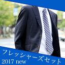 フレッシャーズセット ワイシャツ ネクタイ ビジネス ドレスシャツメンズ