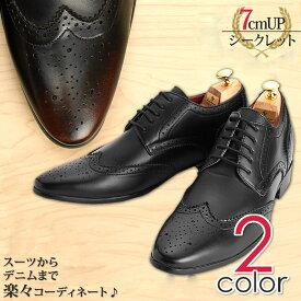 [カッコイイシークレット靴] ウイングチップ Cloud9 シークレットシューズ クラウド9 靴 メンズ 紳士靴 男性 [ ウイングチップ 外羽根 ばれない フルブローグ 靴 ロングノーズ 黒 ブラック 結婚式 タキシード 新郎 マット 紐靴 ]