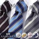 [ビジネスマンの大定番!]ネクタイ ビジネスタイ DressCord101 ビジネスタイ ネクタイ ストライプ メンズ 紳士用 [ ネ…