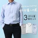 ワイシャツ ビジネス イージーケア ホワイト