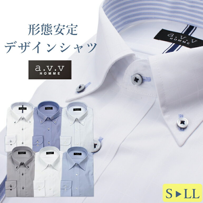 [毎日着たくなる 形態安定 ワイシャツ] a.v.vHOMME メンズ 長袖 ワイシャツ シャツ ビジネスシャツ 男性[ビジネス カジュアル ビジカジ 仕事 通勤 営業 爽やか 清潔感 カッコイイ 上品 快適 お洒落 オシャレ 紳士 綿混 白 青 グレー ライトブルー ボタンダウン 大人]