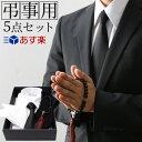 [弔事用5点セット] 葬式 衣装セット ワイシャツ 高形態安定 ノーアイロン イージーケア ブラックフォーマル 黒 ネクタ…