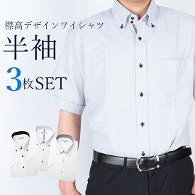 608b1c88e6430  選べる20パターン  あす楽 襟高デザイン 半袖 ドレスシャツ 3枚セット 半袖ワイシャツ Yシャツ 形態安定(トップ芯加工) メンズ ワイシャツ  結婚式 ビジネス 白 ...