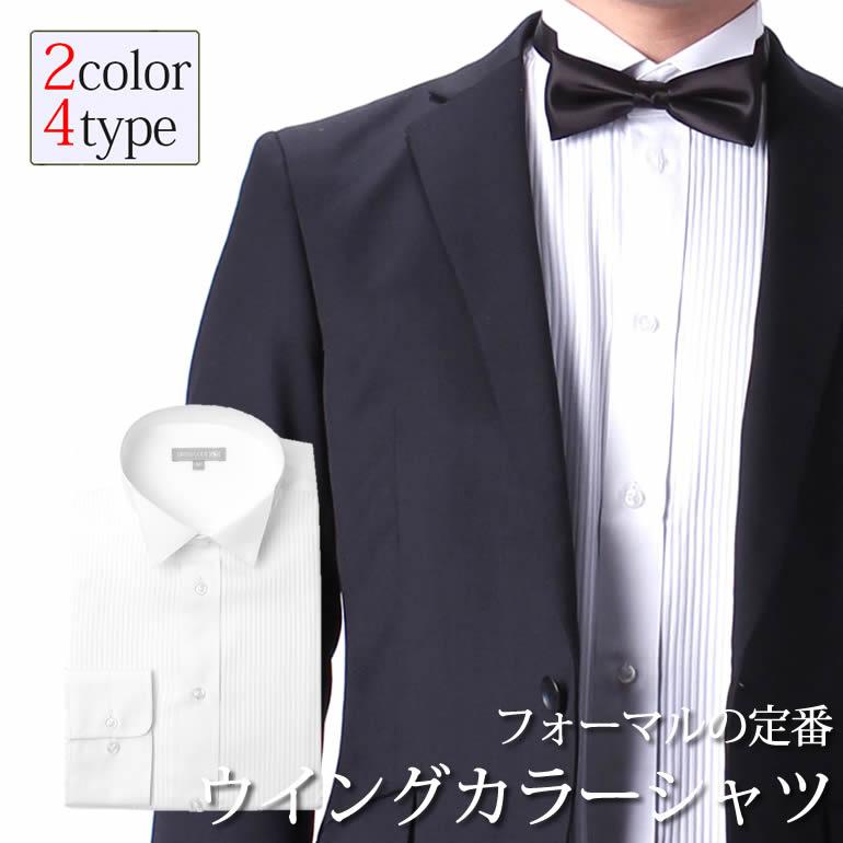 ウイングカラーシャツ [選べる 黒 と 白] モーニング ドレスシャツ カフス ピンタック 長袖 ワイシャツ フォーマル Yシャツ 形態安定(トップ芯加工) 新郎 ワイシャツ 結婚式 シャツ ウイングカラー ウィングカラー ウイングシャツ スリム 大きいサイズ 結婚式 小物[あす楽]