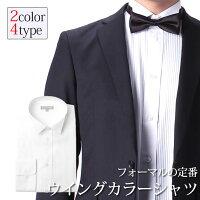 674d727345ee6 PR ウイングカラーシャツ  選べる 黒 と 白  モーニング ドレス.