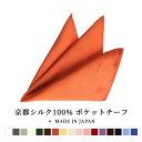 チーフ 結婚式 【 京丹後の伝統技術が織りなす京都シルク 】 結婚式 チーフ ポケットチーフ シルク 日本製 メンズ 紳…