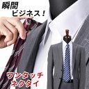 Necktie 0630
