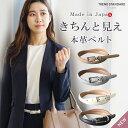 [新色登場] ベルト レディース 本革 日本製 ビジネス 細身 OL 働く女性 スタイリッシュ 15mm幅 レザーベルト 長さ調節…