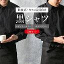 【黒 シャツ 5枚セット】ワイシャツ ブラック 黒ワイシャツ 5枚セット メンズ Yシャツ 男性 紳士 ボタンダウン レギュ…
