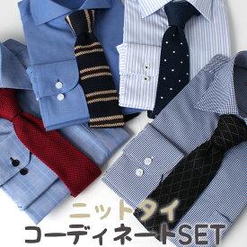 ワイシャツとニットタイのコーディネートセット男 メンズ 男性 紳士/SWSM-TN-2SET- [ワイシャツ スリム ネクタイ ニット セット 青 ブルー ストライプ グレンチェック マイクロチェック デニム シャツ ボーダー ドット チェック]