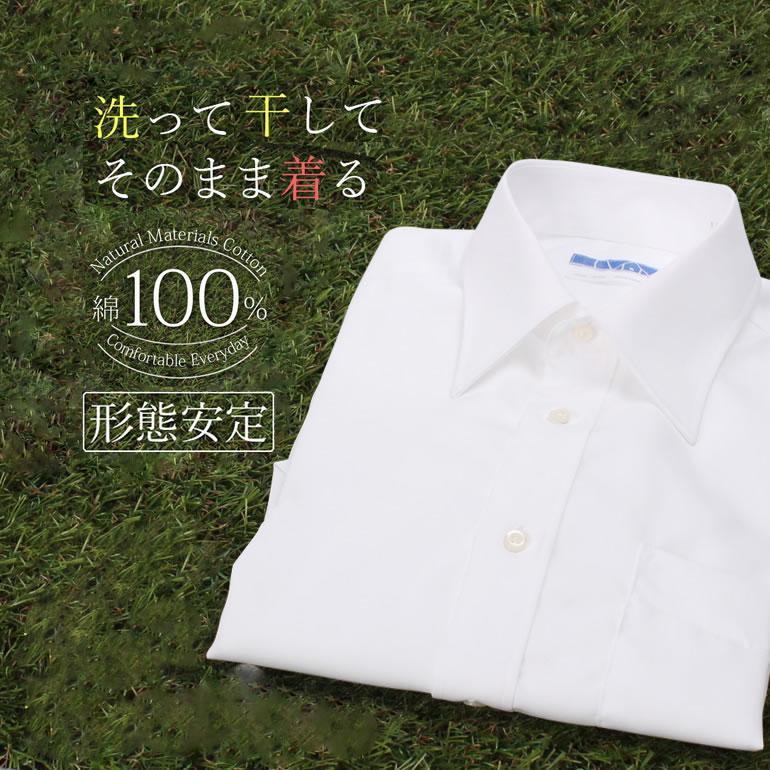 """ワイシャツ 白 [天然 綿100%][""""超""""形態安定] 綿100% 高形態安定ワイシャツ スリムタイプ シャツ DRESSCODE101 メンズ 紳士用[ノーアイロン ワイド ボタンダウン コットン 天然素材 ホワイト 青 ブルー ストライプ 着心地 スリム から 大きいサイズ まで][あす楽]"""